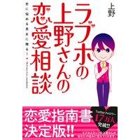 ラブホの上野さんの恋愛相談【電子書籍版】