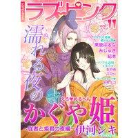 ラブ×ピンク 濡れる夜の Vol.11 【電子限定シリーズ】
