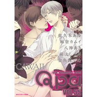 Qpa vol.55〜カワイイ