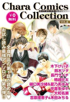 Chara Comics Collection VOL.2