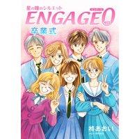 星の瞳のシルエット ENGAGE−0 卒業式