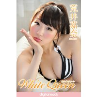 �Ӱ���ࡡWhite Queen�ۥ磻�ȥ������� digitalmook