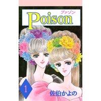 プァゾン−Poison−