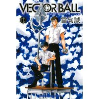 VECTOR BALL 1巻