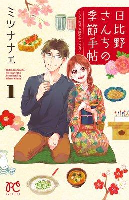 日比野さんちの季節手帖〜ワケあり夫婦の十二か月〜