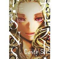 【タテコミ】カースト・SNS