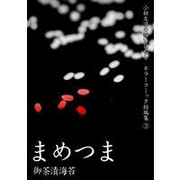 小松左京の怖いはなし ホラーコミック短編集3『まめつま』 御茶漬海苔