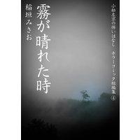 小松左京の怖いはなし ホラーコミック短編集4『霧が晴れた時』 稲垣みさお