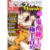 蜜恋ティアラMania Vol.3 鬼畜紳士の極上責め
