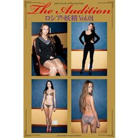 The Audition ロシアの妖精 Vol.01
