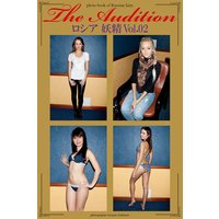 The Audition ロシアの妖精 Vol.02