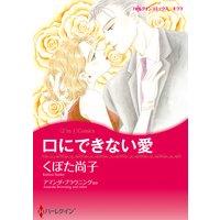【ハーレクインコミック】夏に読みたいサマーラブセレクトセット vol.5