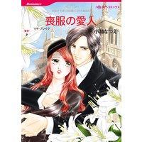 【ハーレクインコミック】愛人ヒロインセット vol.7