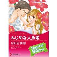 【ハーレクインコミック】ほり恵利織 セット【Renta!限定】