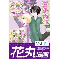 花丸漫画Vol.12