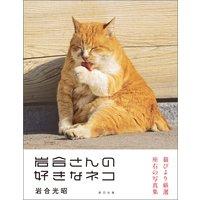 岩合光昭写真集 岩合さんの好きなネコ