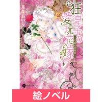 【絵ノベル】狂皇子の愛玩花嫁〜兄妹の薔薇舘〜