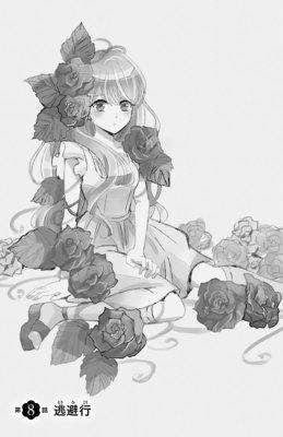 【無料連載】ライオンと花嫁