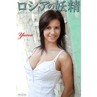 ロシアの妖精 Yana 写真集