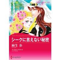 【ハーレクインコミック】初恋セット vol.4