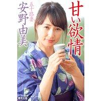 『甘い欲情 五十路妻』 安野由美