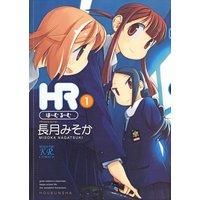 HR〜ほーむ・るーむ〜
