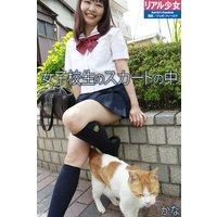 リアル少女☆かな 「女子校生のスカートの中」