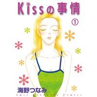 Kissの事情 分冊版