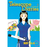 Telescope Diaries 分冊版