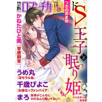 禁断LoversロマンチカVol.019ドS王子と眠り姫