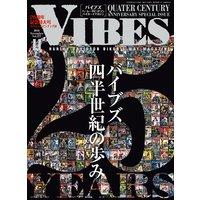 VIBES【バイブズ】2016年11月号