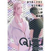 Qpa vol.59〜エロ