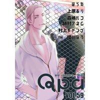 Qpa vol.59〜シリアス