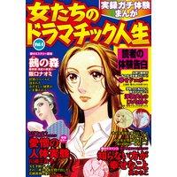 実録ガチ体験まんが 女たちのドラマチック人生Vol.4