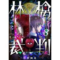 【タテコミ】林檎裁判