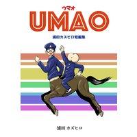 UMAO−ウマオ−浦田カズヒロ短編集