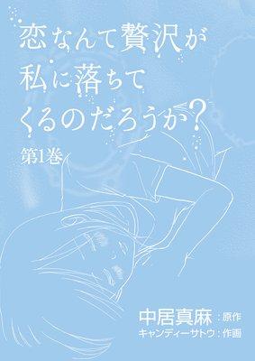 【無料連載】恋なんて贅沢が私に落ちてくるのだろうか?