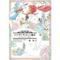 シンデレラと5つの魔法〜奏でるグリム童話〜