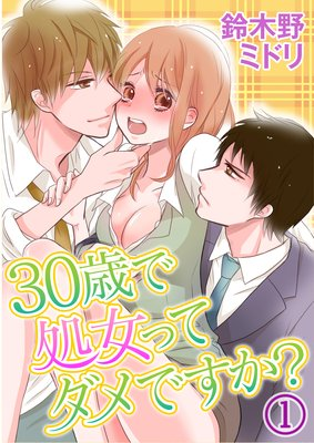 【無料連載】30歳で処女ってダメですか?