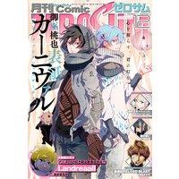 Comic ZERO−SUM (コミック ゼロサム) 2016年12月号