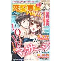 恋愛宣言PINKY vol.38