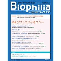 BIOPHILIA 電子版19号 【特集】アストロバイオロジー