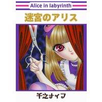 迷宮のアリス