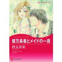 【ハーレクインコミック】豪華漫画家セット vol.1