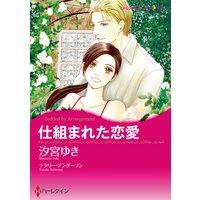 【ハーレクインコミック】仕組まれた恋 セレクション vol.2