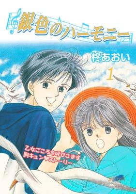 【無料連載】銀色のハーモニー