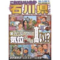 日本の特別地域 特別編集73 これでいいのか 石川県