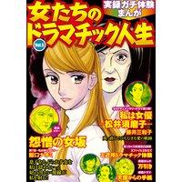 実録ガチ体験まんが 女たちのドラマチック人生Vol.5