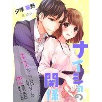 ナイショの関係〜キスから始まる恋物語〜