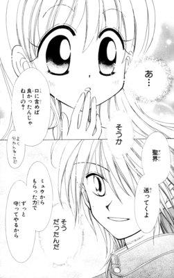 【無料連載】迷子のケモノ達